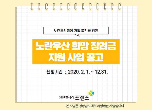 [노란우산 희망 장려금 지원사업] ღ'ᴗ'ღ