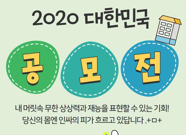 2020 대한민국 공모전 모음 [첨부파일있음]