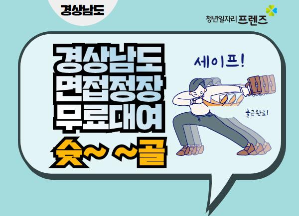 [경상남도 면접정장대여사업] ღ'ᴗ'ღ