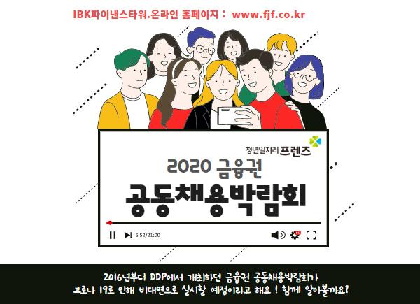 2020 금융권 온라인 채용박람회