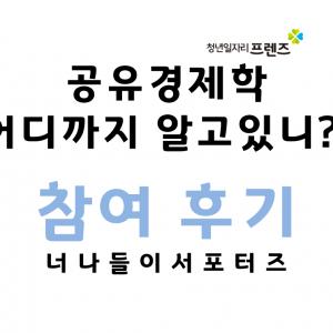 공유경제학 : 어디까지 알고있니?!(05.22)
