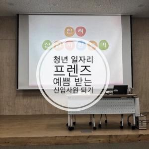 청년 일자리 프렌즈 - 인싸 직원 되기 참석한 후기 후기!
