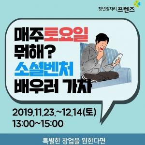 11/23 소셜벤처 정규반 후기 올립니다~
