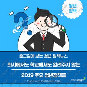 2019년 청년정책 - 청년우대형 청약통장