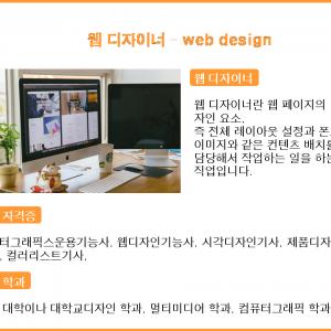 직업소개- 웹디자이너
