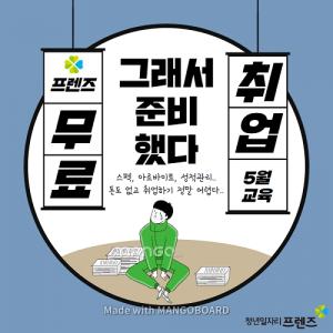 프렌즈 5월 프로그램 카드뉴스 - 7942팀