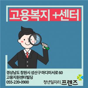고용복지+센터 방문기 1탄 (청년구직활동지원금, 청년내일채움공제)