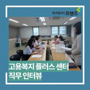 고용복지+센터 방문기 2탄 (청년추가고용지원금,내일배움카드)
