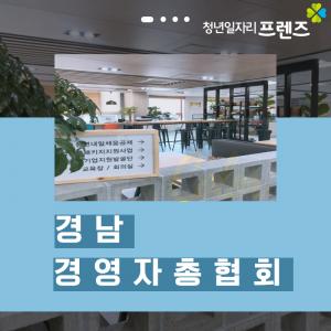 경남 경영자 총협회방문기 (협회소개)