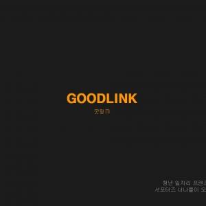 서포터즈 기업소개(청년강소기업-굿링크)