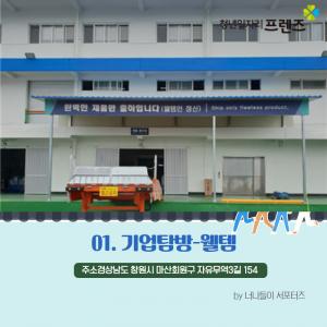웰템 방문기-by서포터즈