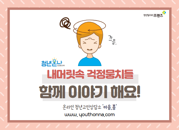 [온라인청년고민상담소]마음,봄