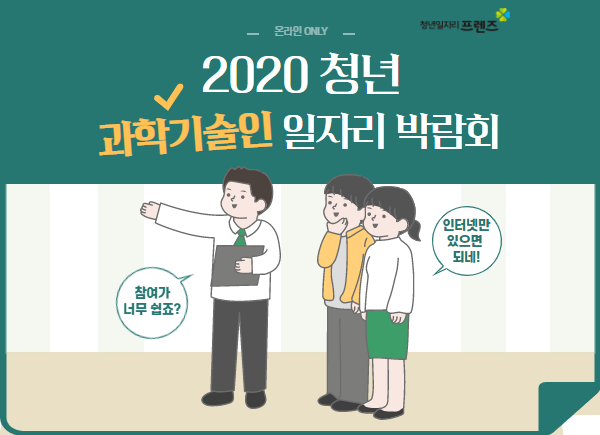 2020 청년 과학기술인 일자리 박람회