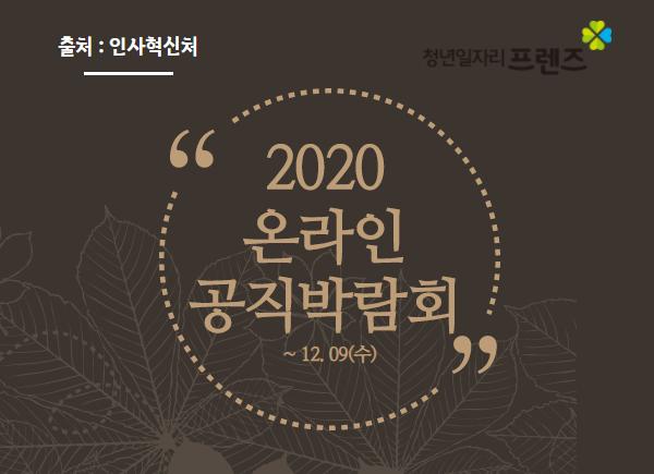2020 온라인 공직박람회