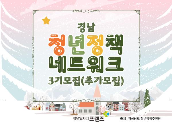 경남 청년정책 네트워크 3기모집(추가모집)