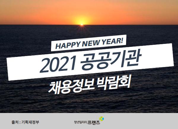 2021 공공기관 채용정보 박람회