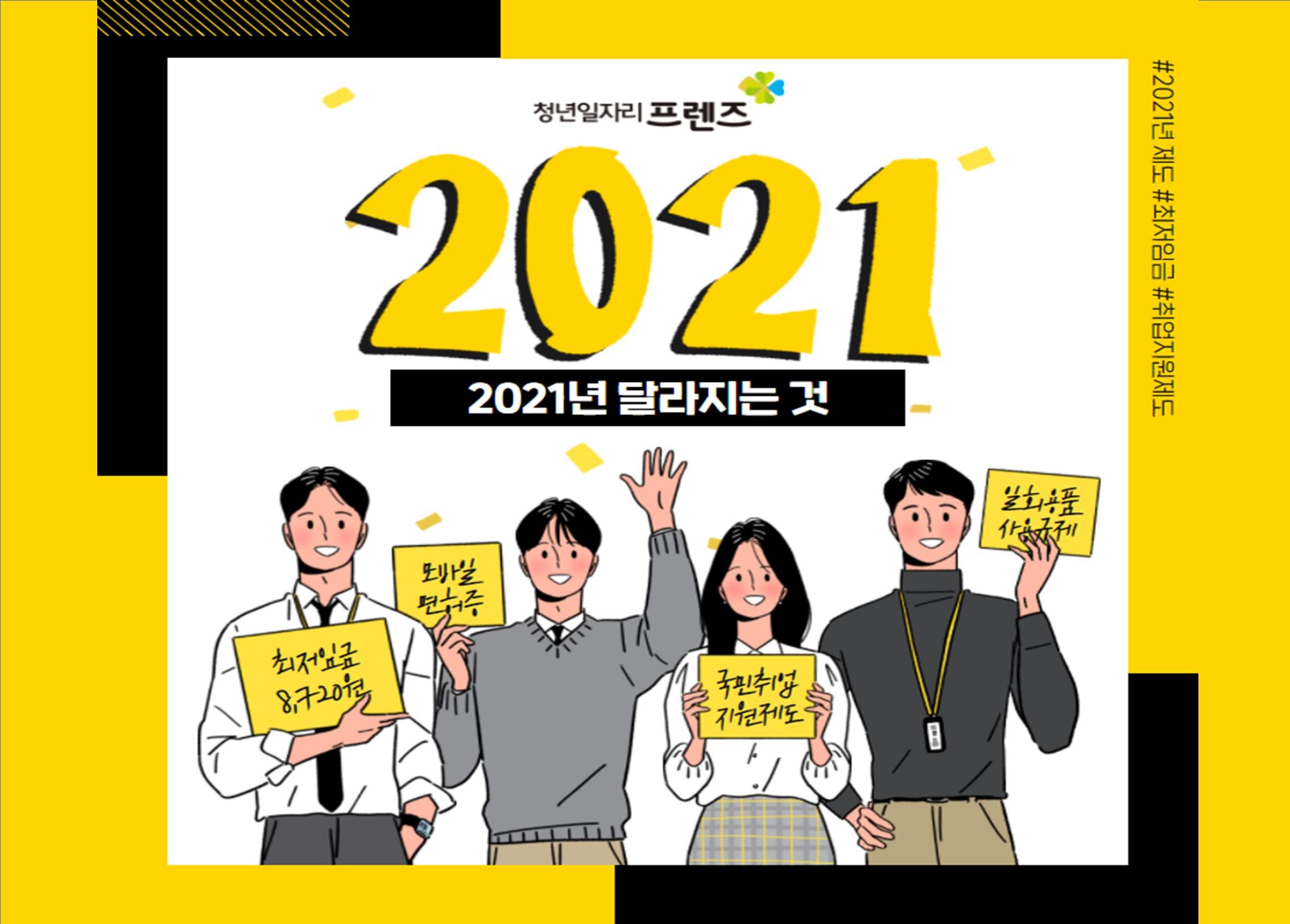 2021년 새로 달라지는것