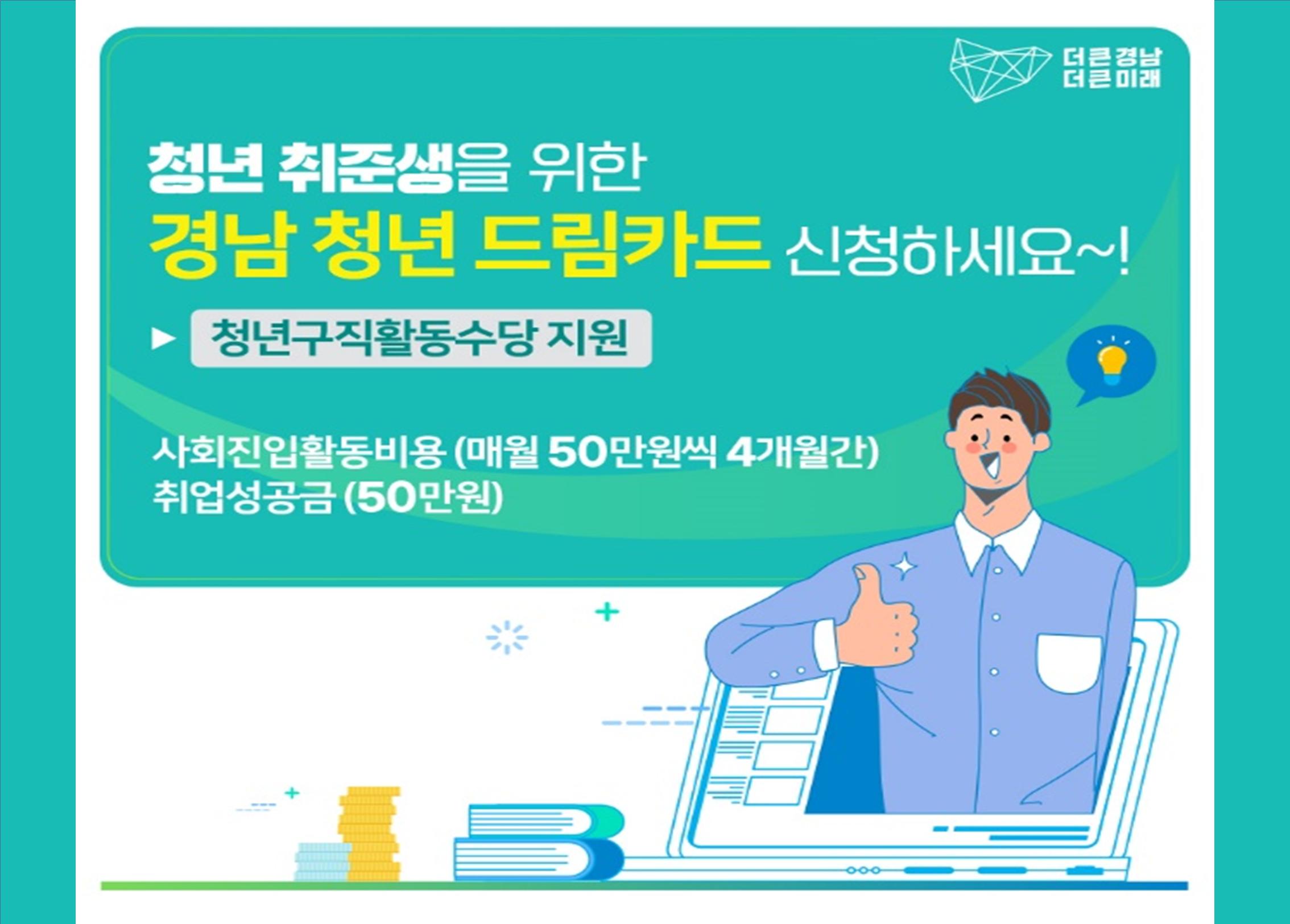 경남청년구직활동수당