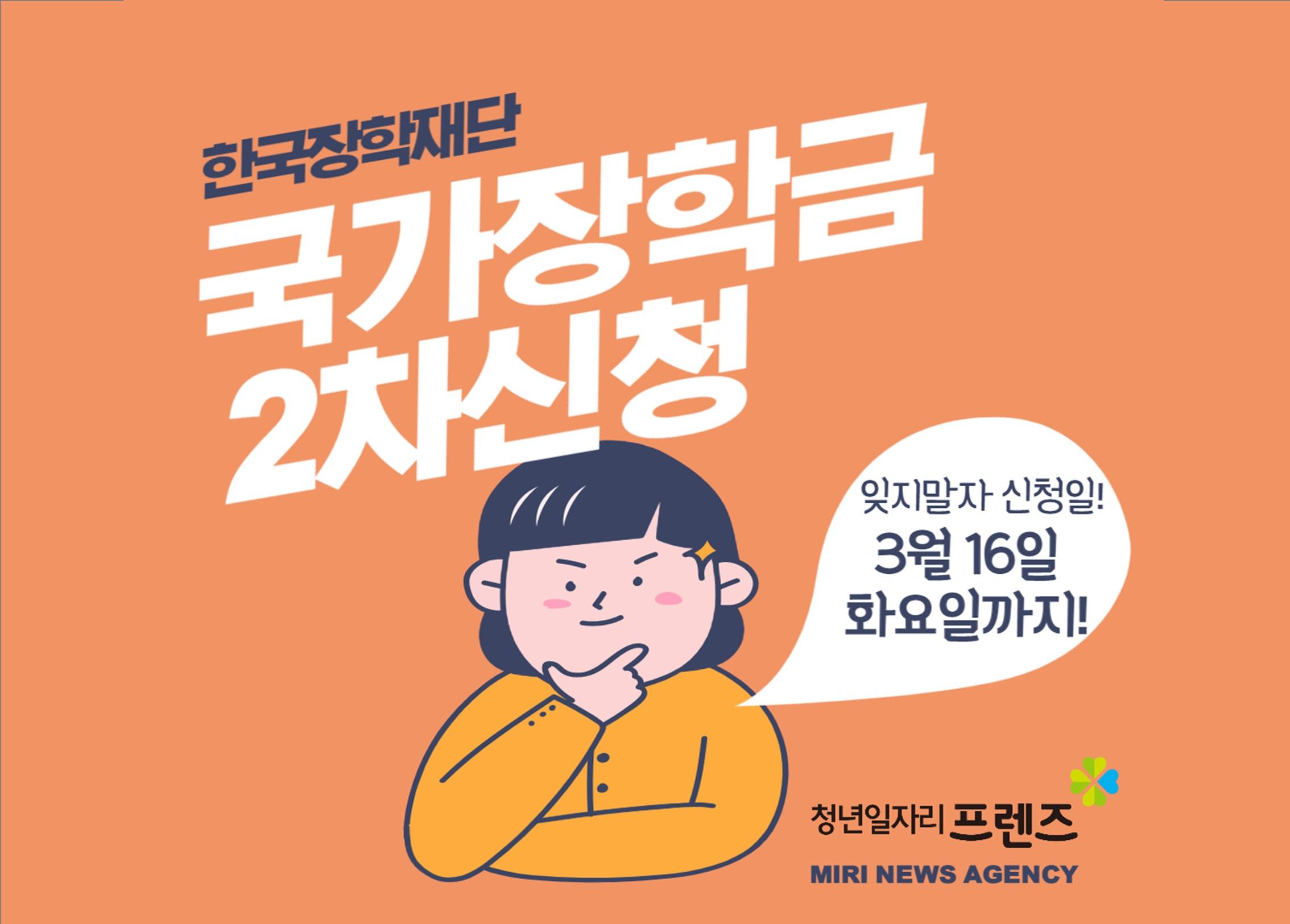 한국장학재단 국가장학금 2차신청