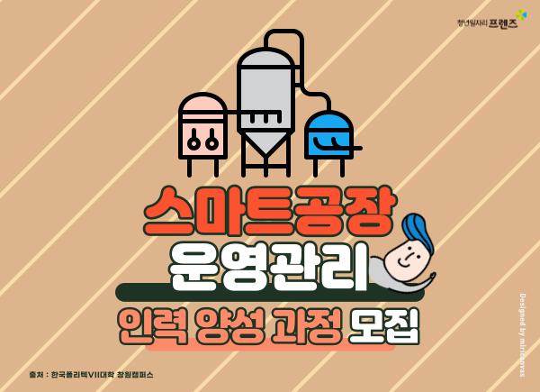 스마트공장 운영관리 인력양성과정 모집