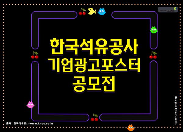 한국석유공사 기업광고포스터 공모전