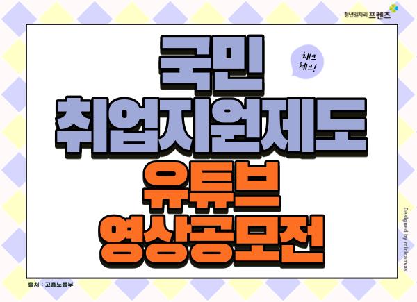 고용노동부 국민취업지원제도 유투브영상공모전