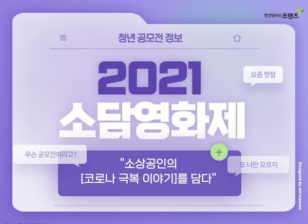 2021 소담영화제