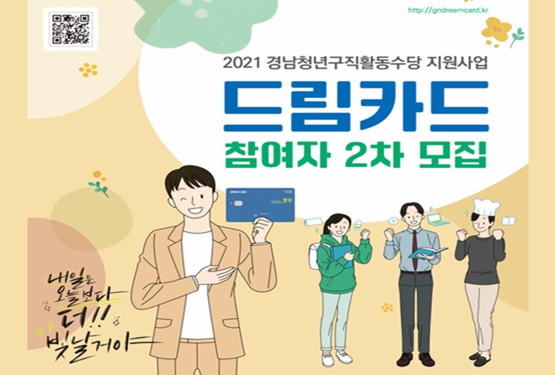 경제진흥원 드림카드 2차모집