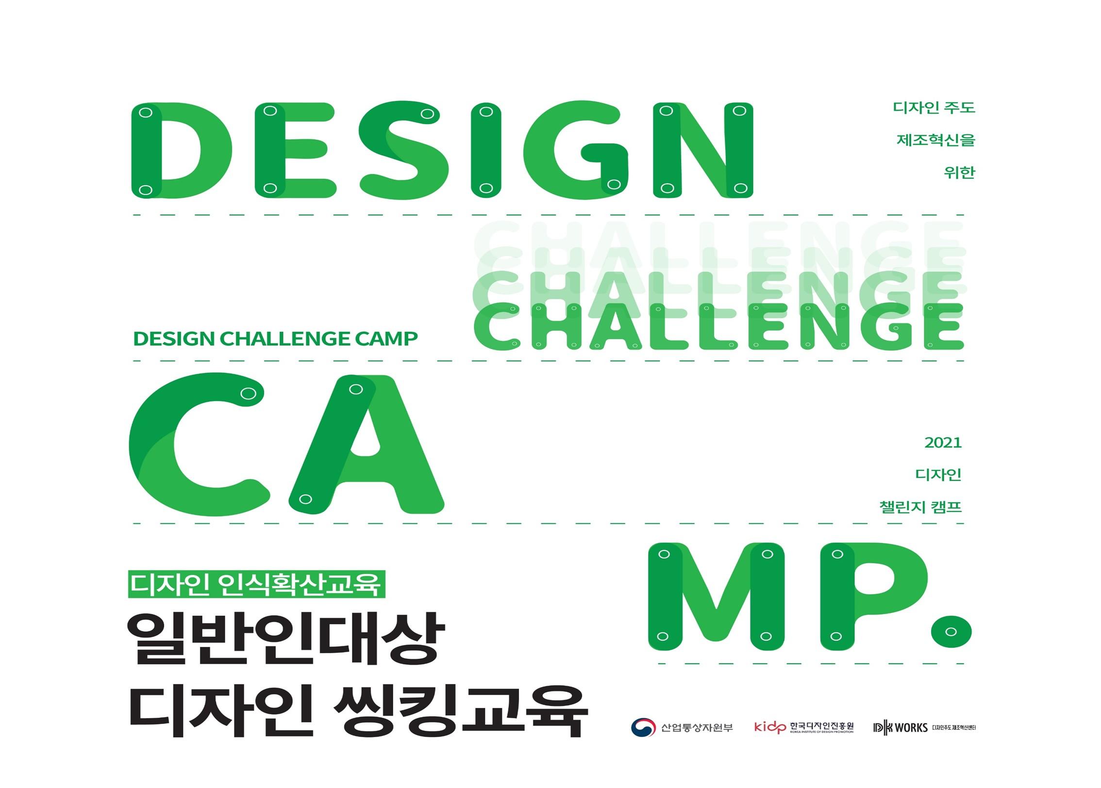 디자인주도 제조혁신 교육과정