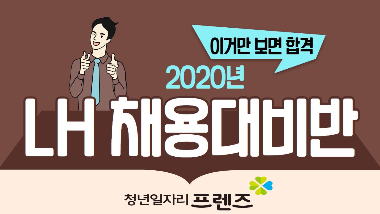 한국토지주택공사(LH)채용대비반