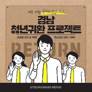 경남 청년귀환 프로젝트