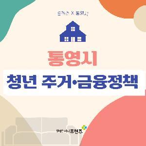 청년 주거·금융 정책_통영시