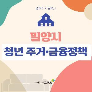 청년 주거·금융 정책_밀양시