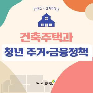 청년 주거·금융 정책_건축주택과