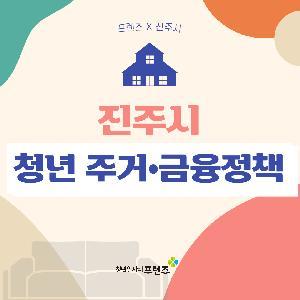 청년 주거·금융 정책_진주시