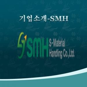 경남 강소기업 소개 -SMH(에스엠에이치)